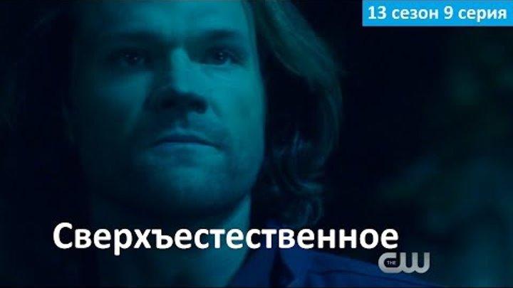 Сверхъестественное 13 сезон 9 серия - Русское Промо (Субтитры, 2017) Supernatural 13x09 Promo