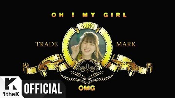 [MV] OH MY GIRL(오마이걸) _ A-ing(내 얘길 들어봐)