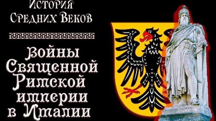Войны Священной Римской Империи в Италии (рус.)