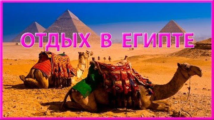 Египет - Каир, Люксор... МИР ПУТЕШЕСТВИЙ от ROSMAIT PRESENTS