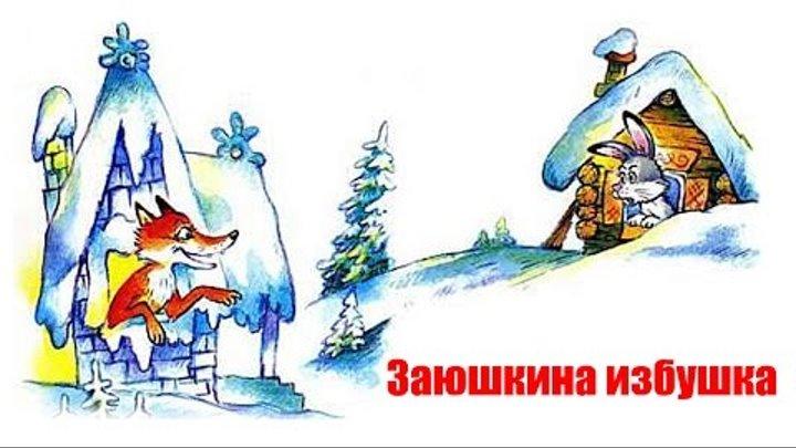 Зайкина избушка - Русские народные сказки - Заюшкина избушка