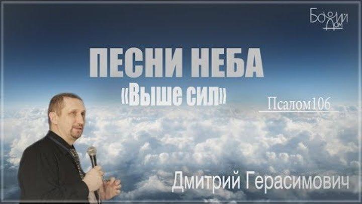 """""""Песни неба. Псалом 106. Выше сил"""" - Дмитрий Герасимович"""