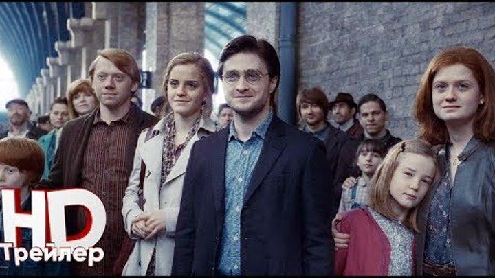 Гарри Поттер и Проклятое дитя — Тизер-трейлер (2018)