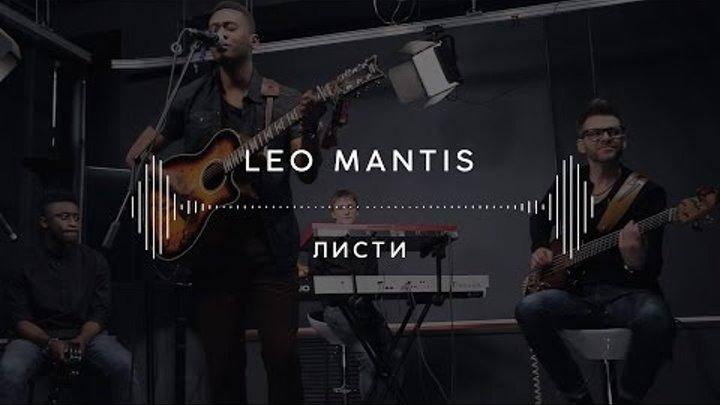Leo Mantis — Листи (Stage 13)