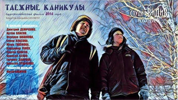 """Трейлер художественного фильма """"ТАЁЖНЫЕ КАНИКУЛЫ"""""""
