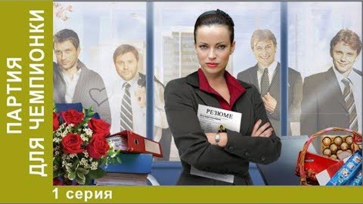 Партия для чемпионки. 1 серия. Мелодрама. Мини-сериал. Star Media