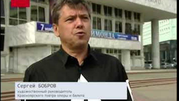 СТС-Прима, Новое имя театра оперы и балета появилось на фасаде