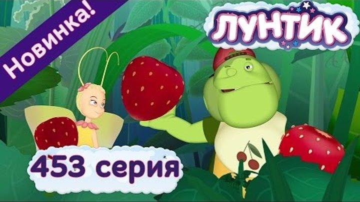 Лунтик - 453 серия. Вредина. Новые серии 2016 года