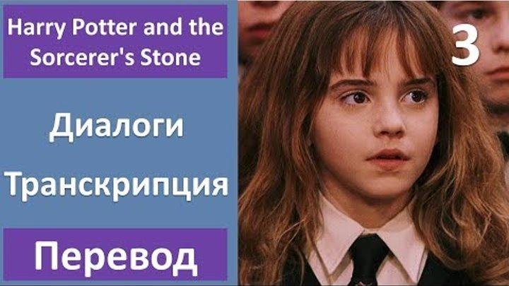 Английский по фильму: Гарри Поттер и Философский камень - 03 (текст, перевод, транскрипция)