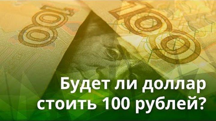 Динамика иностранной валюты на российском рынке: будет ли доллар стоить 100 рублей?