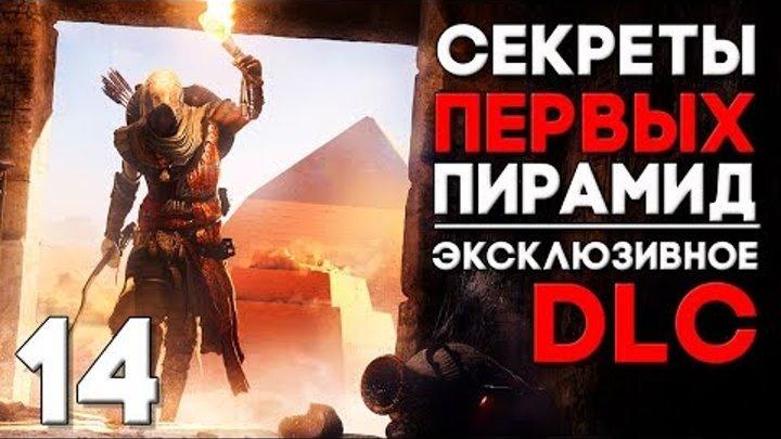 DLC СЕКРЕТЫ ПЕРВЫХ ПИРАМИД ► Assassin's Creed Origins Прохождение на русском Часть 14