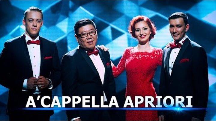 A'Cappella Apriori. X Factor Казахстан. В гостях у судей. 9 серия. 6 сезон.