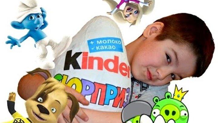 ОГРОМНЫЙ KINDER SURPRISE распаковка яиц сюрприз игрушка Смурфики Барбоскины Маша и Медведь