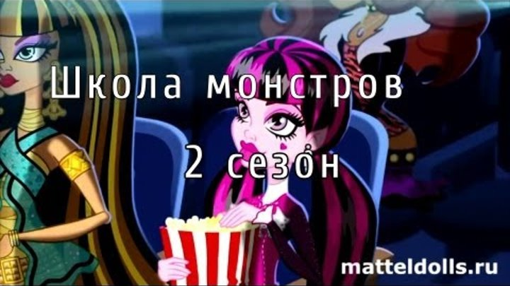 Школа монстров (Monster High) 2 сезон 1-12 серии на русском