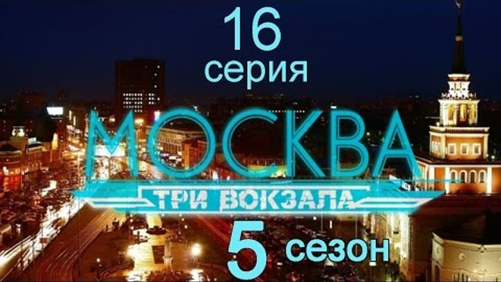 Москва Три вокзала 5 сезон 16 серия (Этот поезд в огне)
