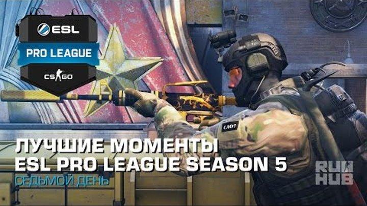 Лучшие Моменты Седьмого Дня ESL Pro League Season 5