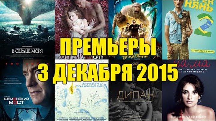 Премьеры кино 3 декабря 2015: В сердце моря, Он дракон, Шпионский мост, Superнянь 2, Ужастики