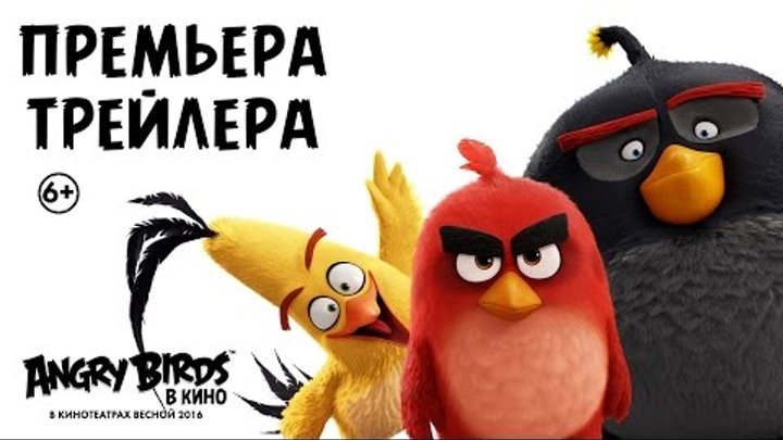 """""""Angry Birds в кино""""_ Второй трейлер"""