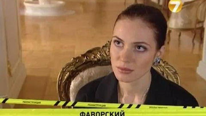 """""""Фаворский"""". Анонс на 7ТВ"""