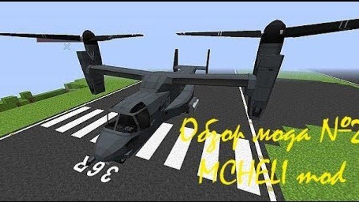 скачать моды на майнкрафт 1.8 на машины и самолёты и оружие