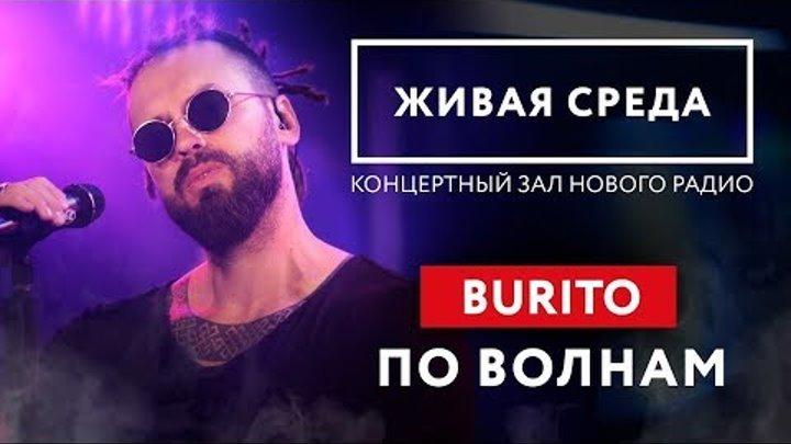 "BURITO - ""ПО ВОЛНАМ (LIVE)"" | ЖИВАЯ СРЕДА | НОВОЕ РАДИО"