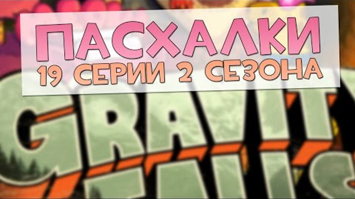 Пасхалки Gravity Falls - 2 сезон, 19 серия