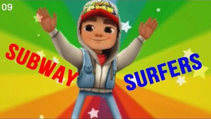 Развлекательное видео для детей Subway Surfers #009 играет в Детские игры новые мультики для детей