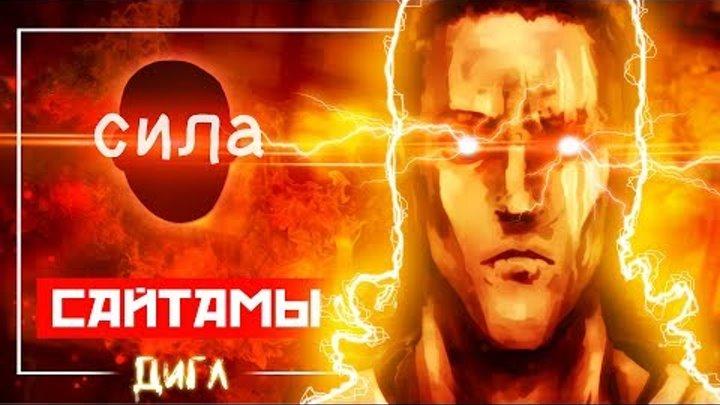 ПОЗНАЛ СИЛУ САЙТАМЫ??! - Кто ЗНАЕТ про СИЛУ Сайтамы в АНИМЕ Ванпанчмен 2 сезон?