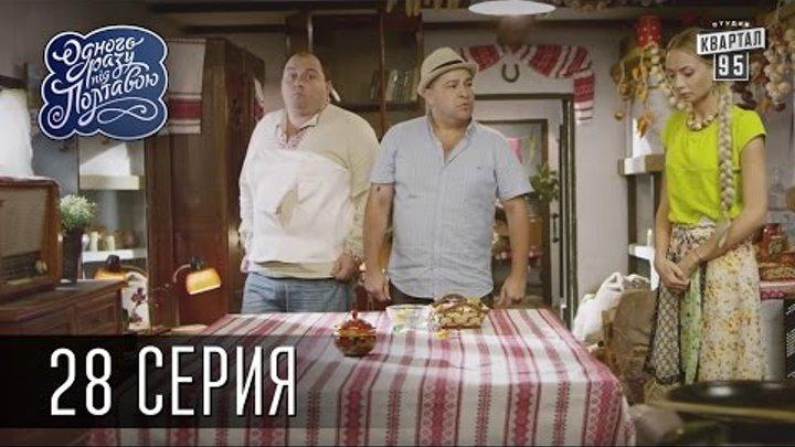 Однажды под Полтавой - комедийный сериал | Выпуск #28 комедия молодежная