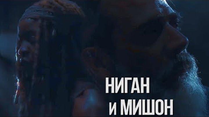 Ходячие мертвецы 9 сезон 4 серия - Ниган хочет говорить! - 4 отрывок на русском