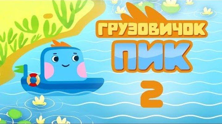 Развивающий мультфильм - Грузовичок Пик - Футболисты! (2 серия)