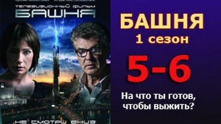 Башня 1 сезон 5 - 6 серия 2016 русские триллеры 2016 new russian film thriller