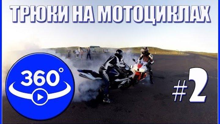 Трюки на мотоциклах. Клуб Байкеров в Актобе (Казахстан). Видео 360 градусов.
