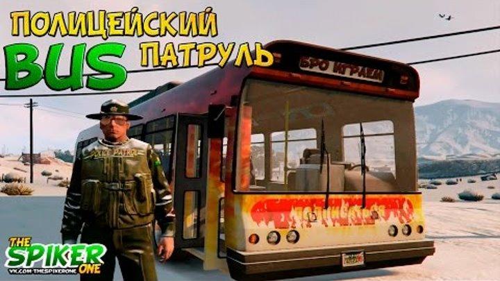 GTA 5 Полицейский патруль - bus