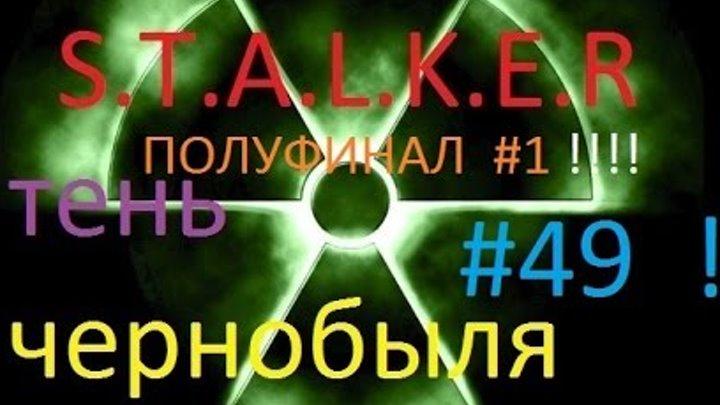 """Прохождения игры stalker """" Тень Чернобыля """" #49 - ПОЛУФИНАЛ 1 - правильная концовка !!"""