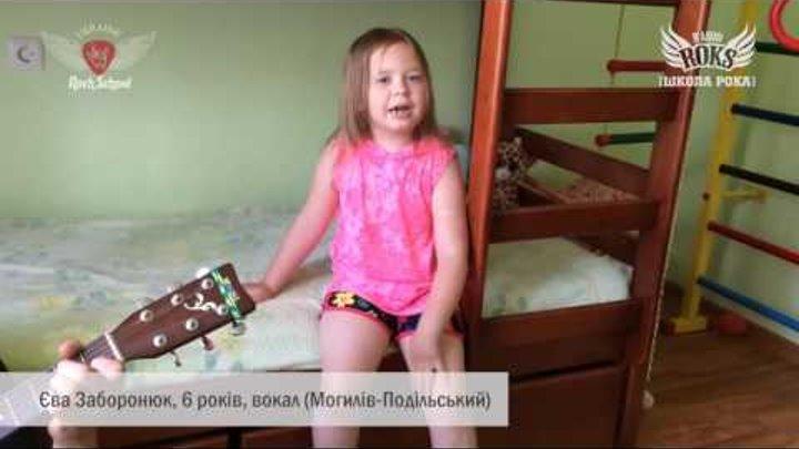 Школа рока 2016: Єва Заборонюк, 6 років, вокал (Могилів-Подільський)
