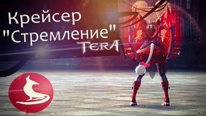 """TERA online (RU)Подземелья - Крейсер """"Стремление"""" (нормал)"""