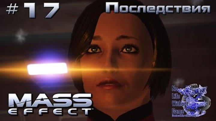 Mass Effect[#17] - Последствия (Прохождение на русском(Без комментариев))