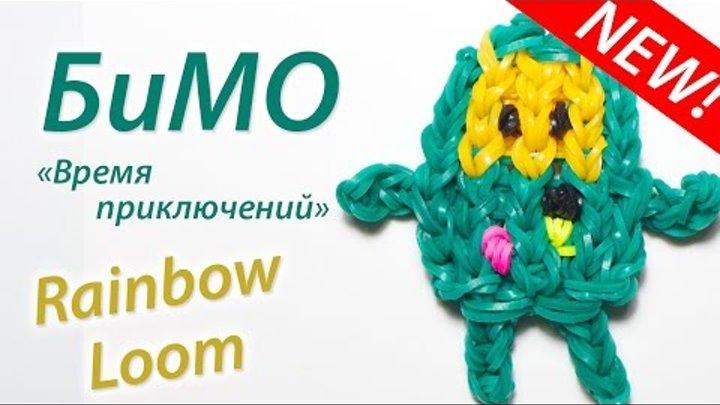 "БиМО из ""Время приключений"" (Adventure Time). Rainbow Loom Bands. Урок 78"