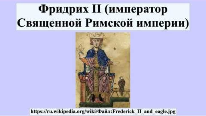 Фридрих II (император Священной Римской империи)