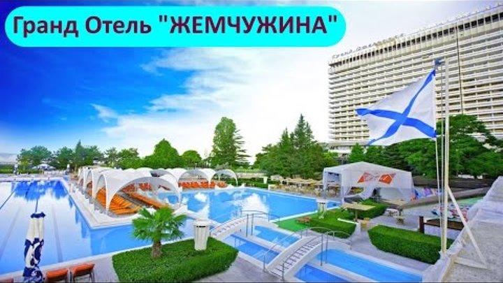 Сочи, отзыв об отеле Гранд Отель Жемчужина - номер, питание, море!!!