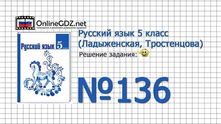 Задание № 136 — Русский язык 5 класс (Ладыженская, Тростенцова)