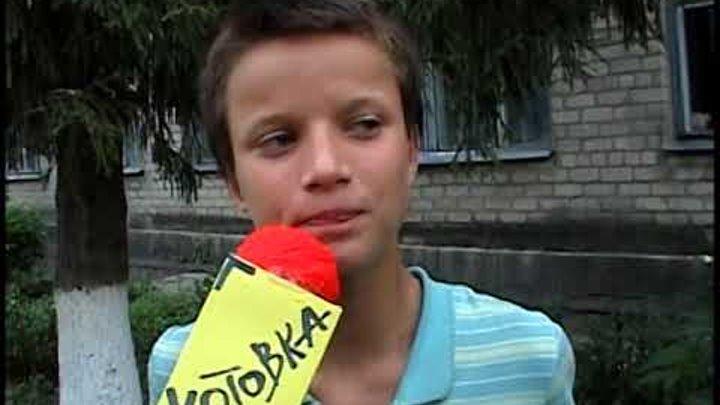 2008 лагерь Днепропетровск 2 часть