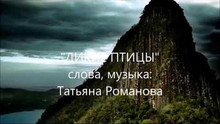 «Дикие птицы» сл.и муз. Татьяна Романова( исп. АНП « Сорока»)