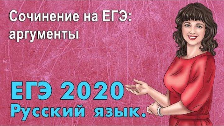 ЕГЭ по Русскому языку 2017. Сочинение на ЕГЭ: аргументы