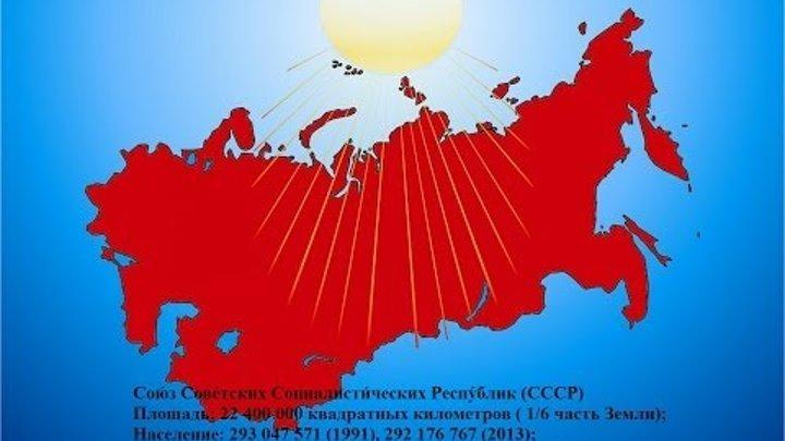 Интервью ВрИО Президента СССР Тараскина С.В.: кто такие Славяне, зачем Мы пришли.