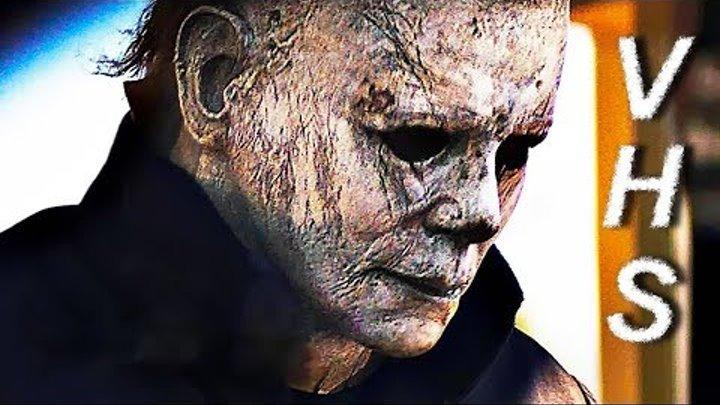 Хэллоуин (Майкл Майерс вернулся) - ламповый русский трейлер - VHSник