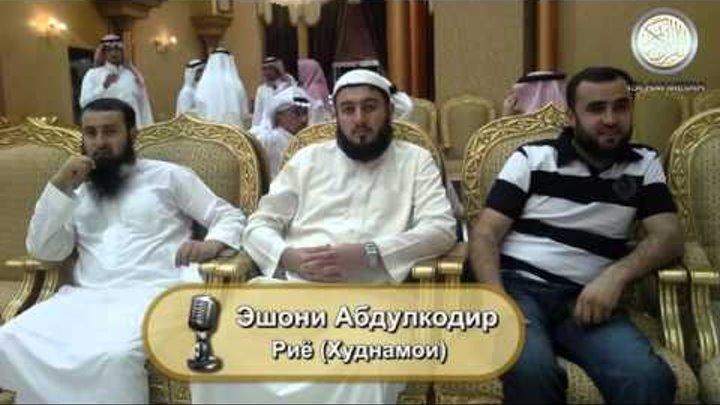 Эшони Абдулкодир Риё Худнамои