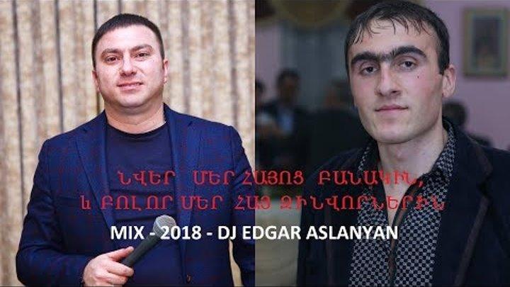 """DJ EDGAR ASLANYAN ft APARANCI DAVO """"MIX - 2018"""" - NVER MER HAY ZINVORNERIN..."""