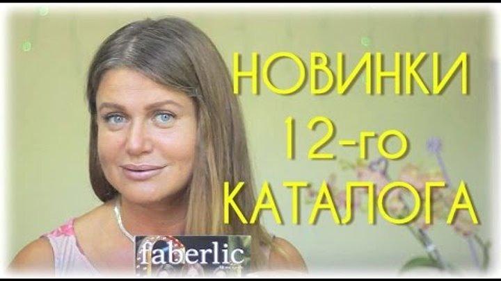 faberlic: новинки 12 каталога 2016. Тестируем новинки, которые появятся в продаже!